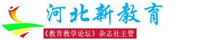 河北新教育