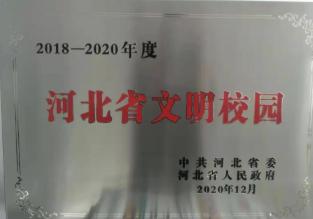 """邯郸十一中荣获""""河北省文明校园""""称号!"""