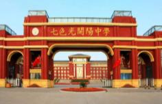 做精致教育 办伟大学校 —记前进中的邯郸市七色光开阳中学