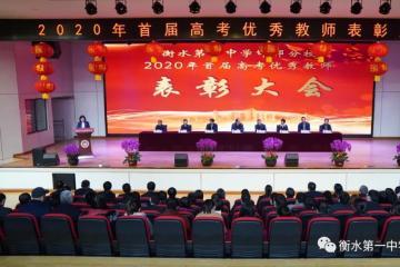 衡水一中邯郸分校隆重举行首届高考优秀教师表彰大会!