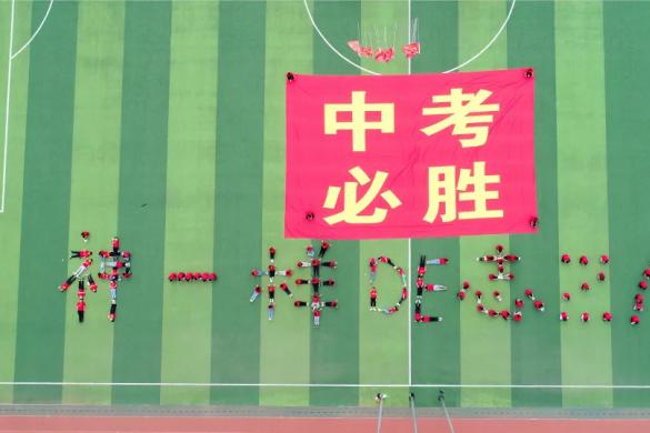 为梦想而战!清河志臻实验中学花式祝福六月中考